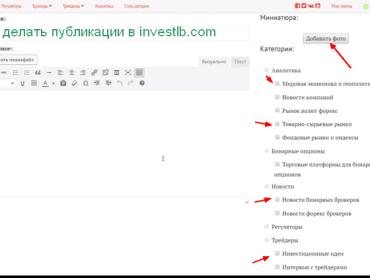 Как делать публикации в сервисе investlb.com