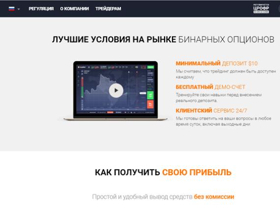Брокер бинарных опционов IQ Option временно приостанавливает в России рекламу своих услуг