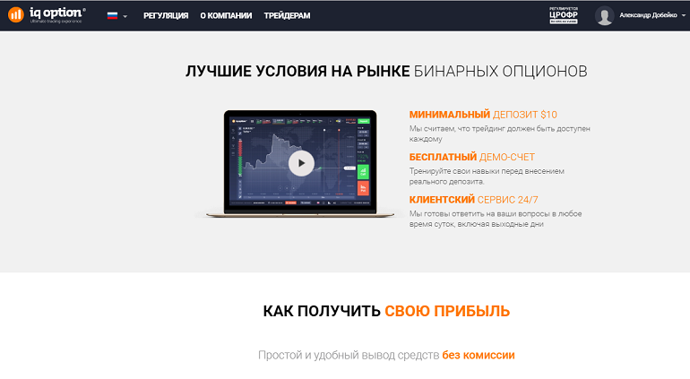 Binary options russia