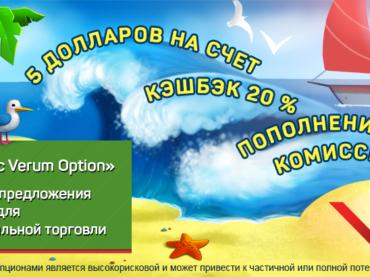 Денежная акция «Лето с Verum Option» с подарками для всех
