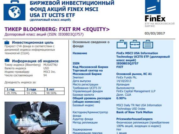 Как купить ETF США (IT-сектор) инвестору в России