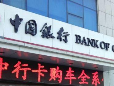 Bank of China выпустил облигации c использованием технологии Blockchain