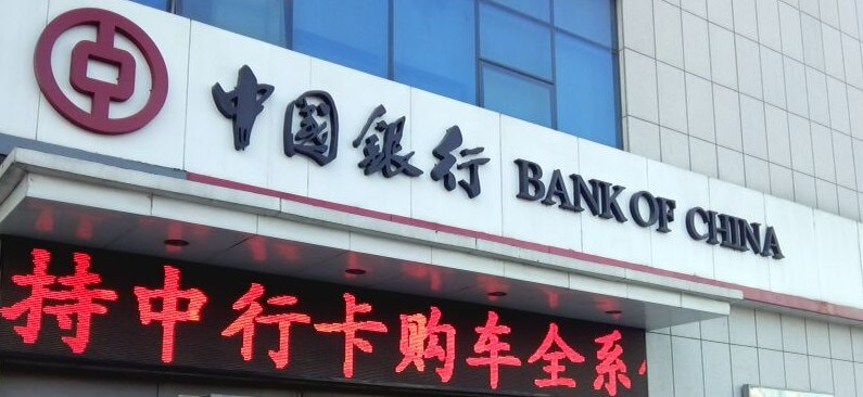 Bank of China выпустил облигации использованием технологии Blockchain