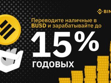Переводите наличные деньги в BUSD и заработайте до 15% годовых