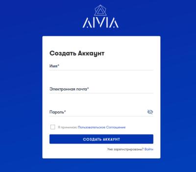 Создать аккаунт на платформе AIVIA