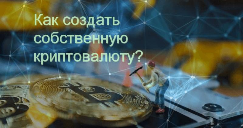 Как создать собственную криптовалюту в 2020 году?