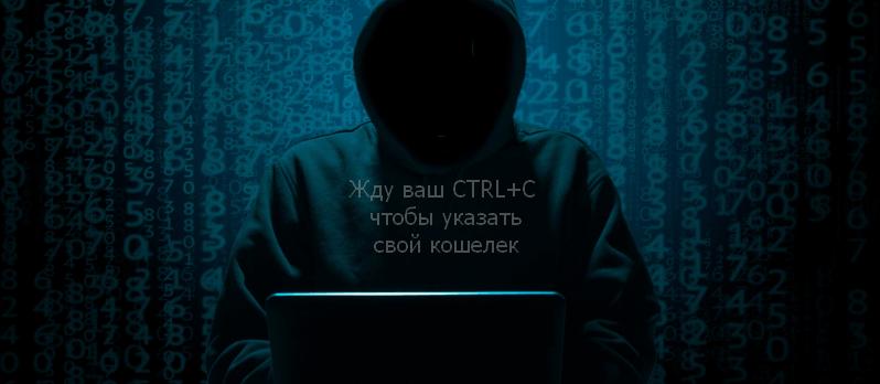 Хакеры могут украсть вашу криптовалюту