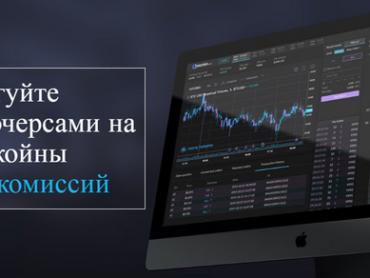 Digitex Futures запускает торговую платформу Beta of Zero-Fee
