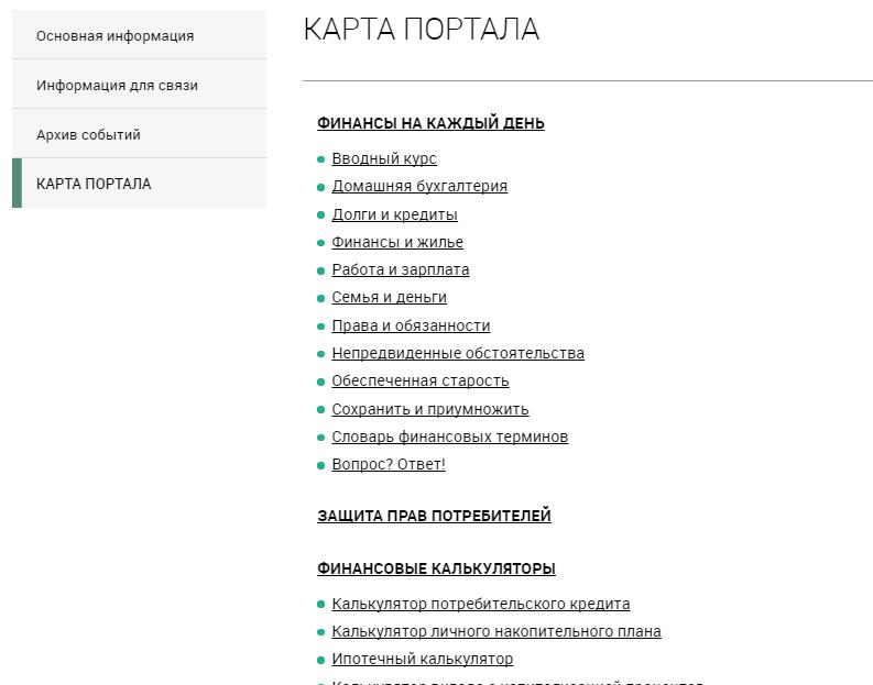 finansovaya-gramotnost