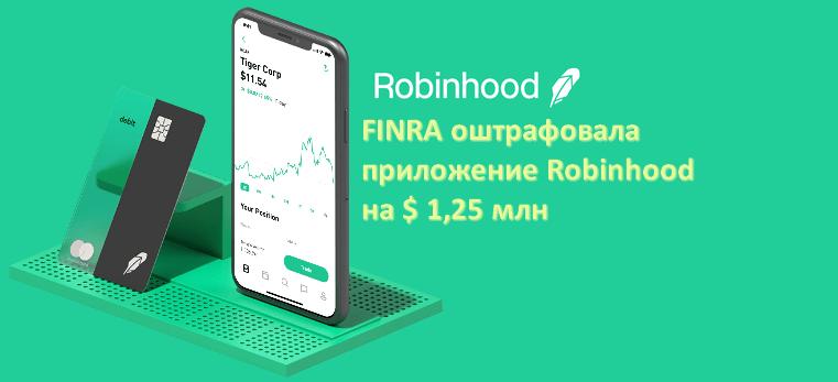 FINRA оштрафовала приложение Robinhood на $ 1,25 млн за мошеннические действия