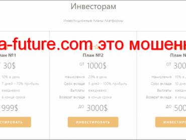 insta-future.com это мошенники — лохотрон!