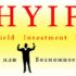 HYIP projects: a new idea of investing for those who like to take risks