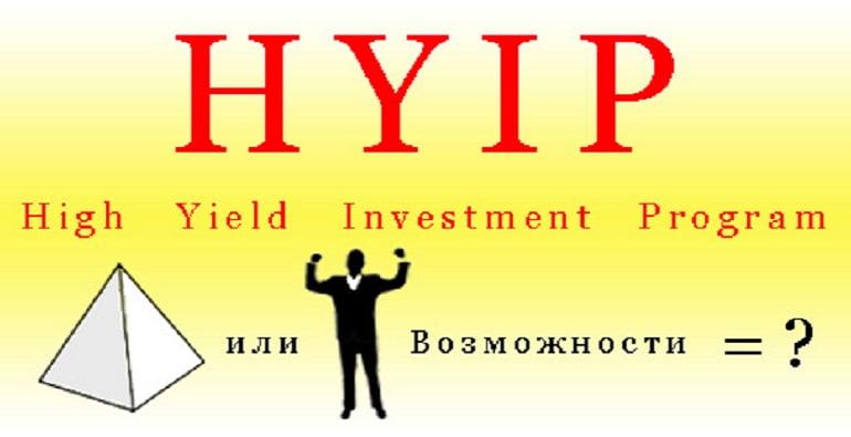 инвестирование в хайп