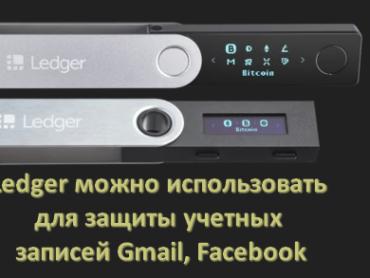 Как использовать свой крипто-кошелек Ledger для защиты учетных записей Gmail, Facebook