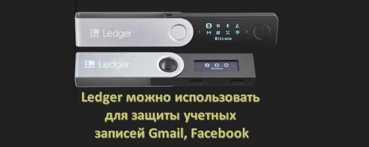 Ledger для защиты учетных записей Gmail, Facebook