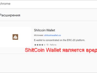 ShitCoin Wallet расширение для браузера Chrome является вредоносным