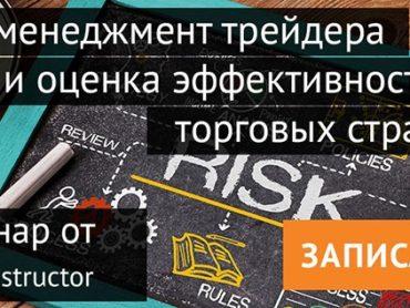 Научитесь контролировать риски и получать максимум прибыли на бесплатном вебинаре от NPBFX, 20 февраля в 20:00 по МСК