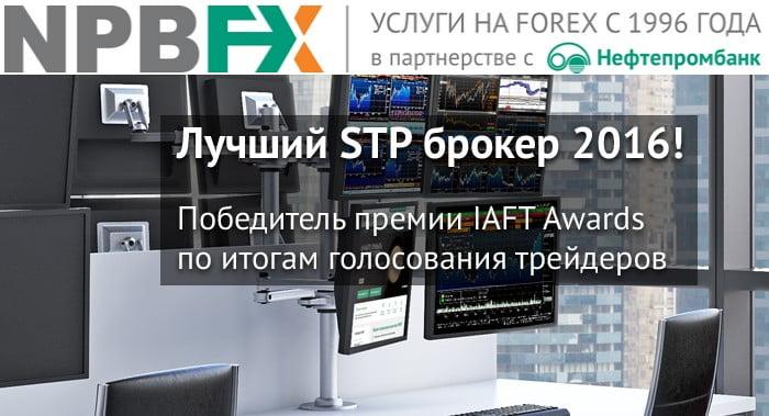 NPBFX лучший STP брокер