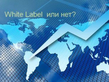 Чем White Label не выгоден брокеру