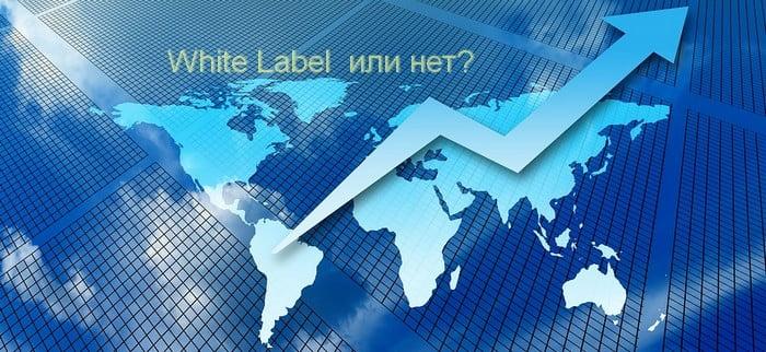 White Label не выгоден брокеру