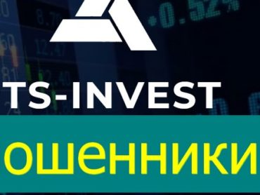 RTS Invest мошенники