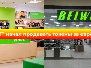 «BELWEST» начал продавать токены за евро и рубли
