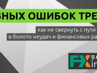 Разбор основных ошибок трейдеров на бесплатном вебинаре от NPBFX, 27 февраля в 20:00 по МСК