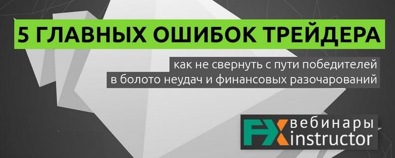 Разбор основных ошибок трейдеров на бесплатном вебинаре от NPBFX