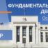 NPBFX приглашает на обучающий вебинар «Фундаментальный анализ движения цен», 19 марта в 20:00 по МСК