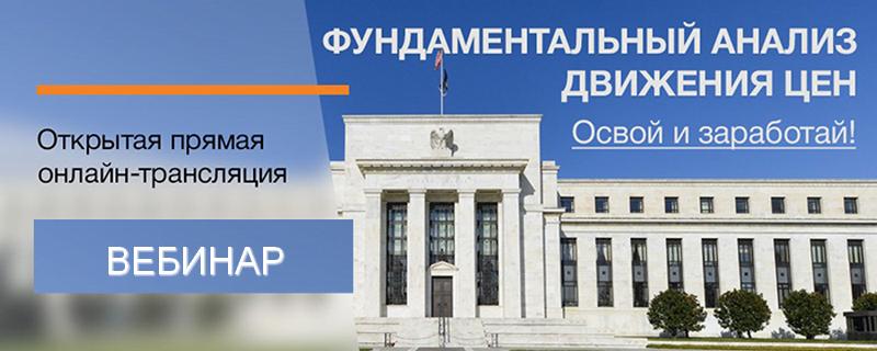 NPBFX приглашает на обучающий вебинар «Фундаментальный анализ движения цен»