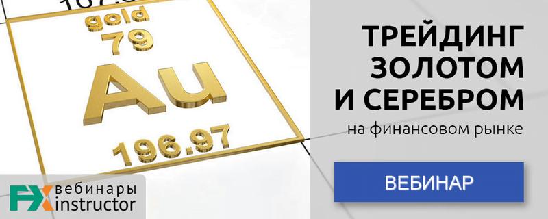 Как зарабатывать на «металлическом» трейдинге? Узнайте на бесплатном вебинаре от NPBFX