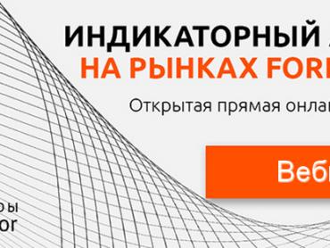 Идет регистрация на обучающий вебинар от NPBFX по индикаторному анализу. Начало в 20:00 МСК, 18 февраля!
