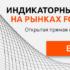 Главное об индикаторном анализе на рынках Forex и CFD на бесплатном вебинаре NPBFX