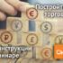 Освойте принципы построения эффективной торговой стратегии на вебинаре от NPBFX, 23 апреля в 20:00 по МСК