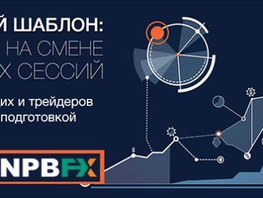 Как зарабатывать на смене торговых сессий? Узнайте на вебинаре от NPBFX, 13 августа в 20:00 МСК