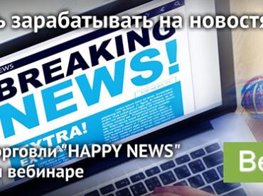 Научитесь торговать на новостях на бесплатном вебинаре от NPBFX, 21 мая в 20:00 по МСК