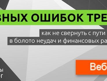 Разбор типичных ошибок трейдеров на бесплатном вебинаре от NPBFX, 11 июня в 20:00 по МСК