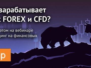 Обучающий вебинар по основам трейдинга на финансовых рынках, 18 июня в 20:00 по МСК