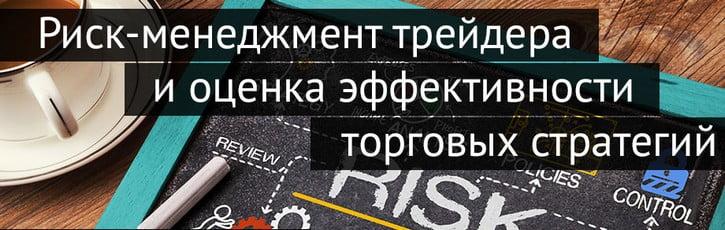 Риск-менеджемент трейдера и оценка