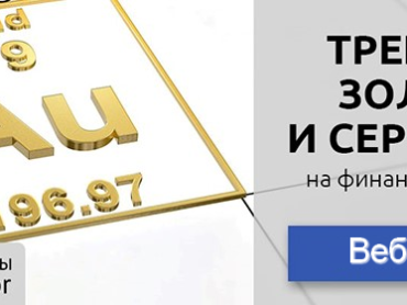 «Металлический» трейдинг на МТ4: все о прибыльной торговле золотом и серебром на вебинаре NPBFX, 25 июня в 20:00 по МСК