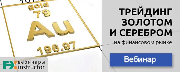 «Металлический» трейдинг на МТ4: все о прибыльной торговле золотом и серебром