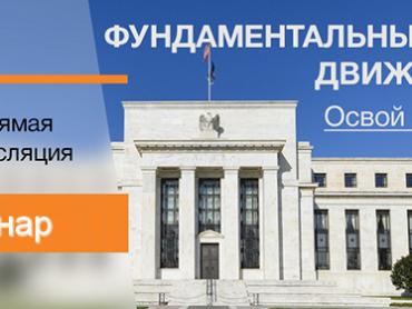 «Фундаментальный анализ движения цен». NPBFX приглашает на обучающий вебинар, 2 июля в 20:00 по МСК