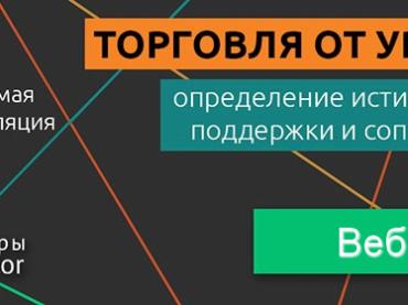 Научитесь эффективным приемам торговли от уровней на вебинаре от NPBFX, 10 июня в 20:00 по МСК