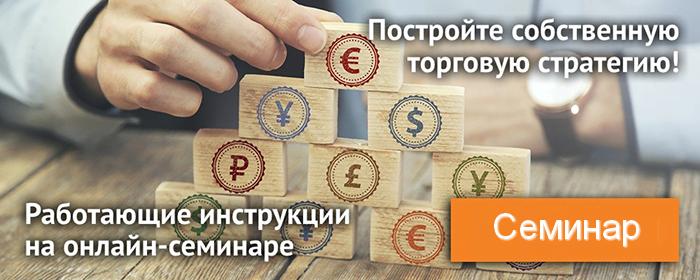 Построить собственную торговую стратегию