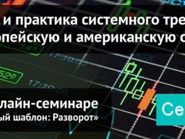 Теория и практика трейдинга в европейскую и американскую сессии на вебинаре NPBFX, 10 декабря в 20:00 по МСК