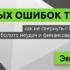 STOP, ошибка! Научитесь избегать основных ошибок в трейдинге на вебинаре от NPBFX, 24 сентября в 20:00 по МСК
