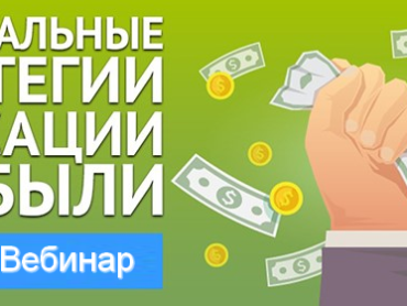 NPBFX приглашает на бесплатный вебинар «Оптимальные стратегии фиксации прибыли» в четверг, 10 сентября
