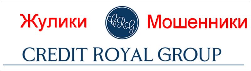 Credit Royal Group жулики и мошенники