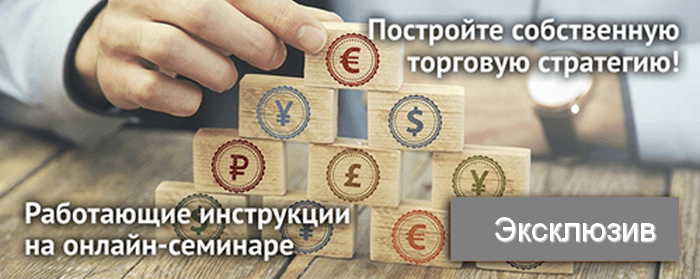 Как правильно построить собственную торговую систему