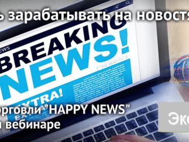 Научитесь торговать на новостях с прибылью – посетите вебинар от NPBFX, 17 декабря в 20:00 по МСК